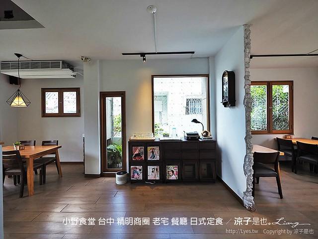 小野食堂 台中 精明商圈 老宅 餐廳 日式定食 20