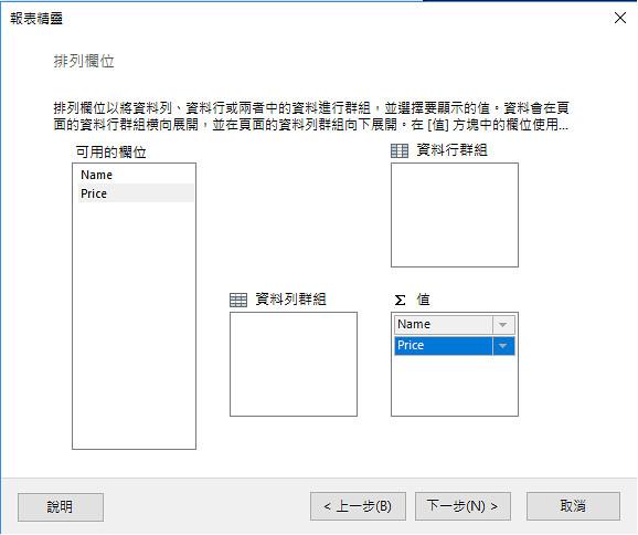 逐步解說:在本機處理模式中,搭配 ReportViewer Windows Form 控制項使用商務物件資料來源-7