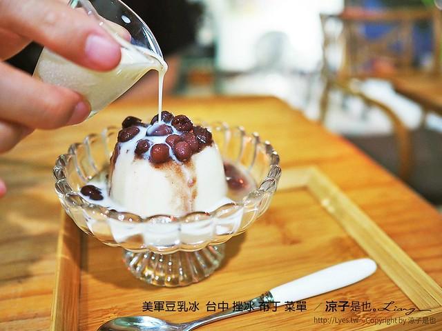 美軍豆乳冰  台中 挫冰 布丁 菜單  8