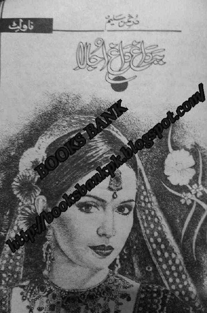 Yeh Dagh Dagh Ujala  is a very well written complex script novel which depicts normal emotions and behaviour of human like love hate greed power and fear, writen by Durre Saman Bilal , Durre Saman Bilal is a very famous and popular specialy among female readers