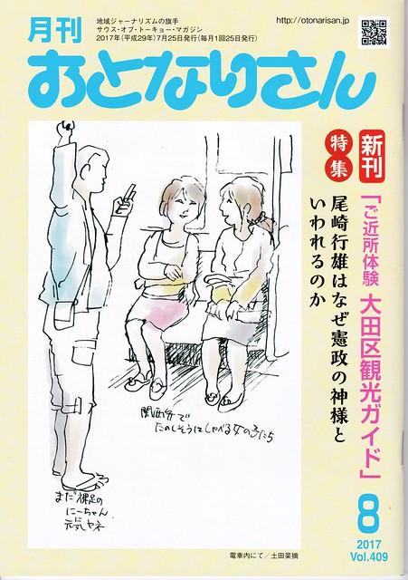 月刊おとなりさん_2017年8月号