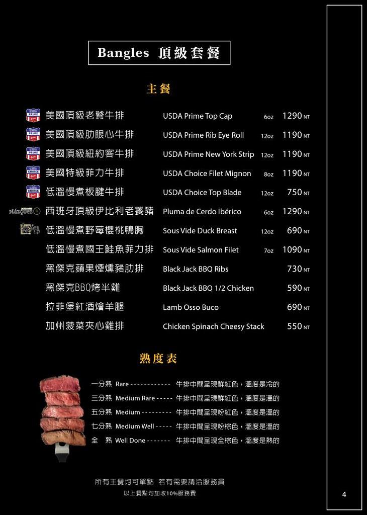 0421-班格斯西式餐館-套餐-04-768x1077