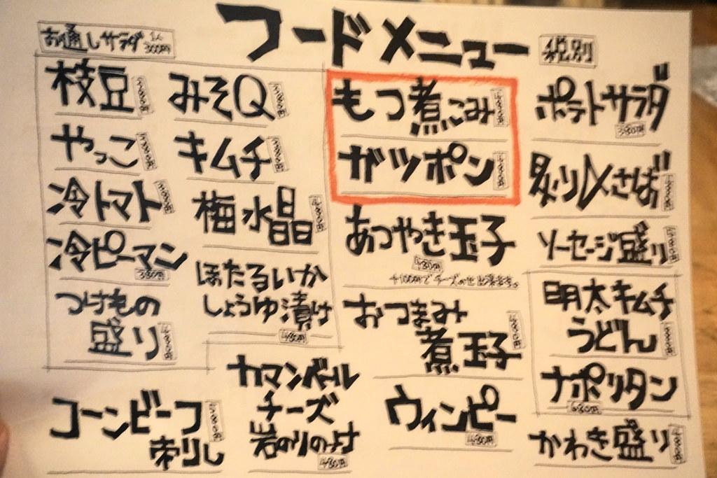 すろう(新桜台)