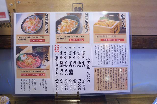 田村岩太郎商店 3回目_05