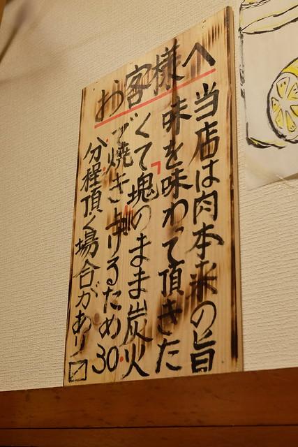 indication 肉十八番屋 虎ノ門店