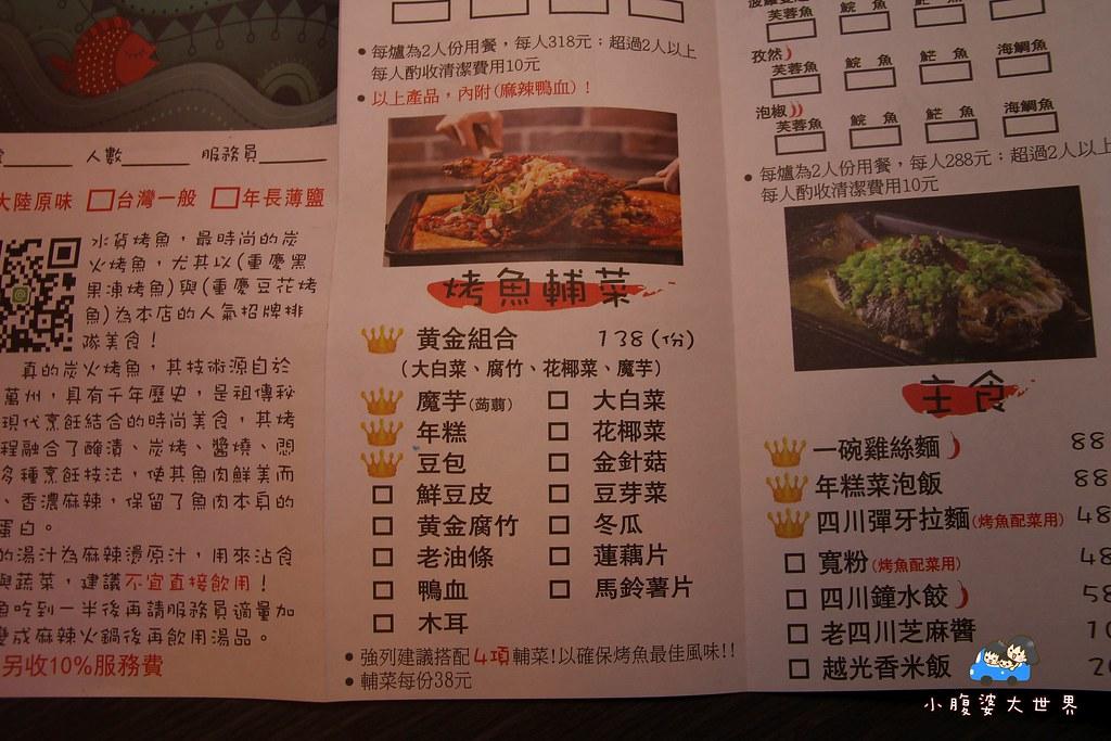 烤魚 031
