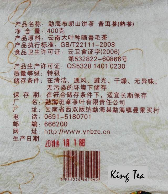 Free Shipping 2011 Lao Man'E Arbor King Cake 400g China YunNan MengHai Chinese Puer Puerh Ripe Tea Cooked Shou Cha Premium Slim