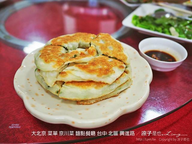 大北京 菜單 京川菜 麵點餐廳 台中 北區 興進路 11