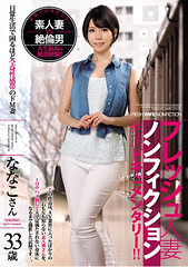 JUY-199 Fresh Married Nonfiction Cum Intense Documentary! It Is! Deaf M Wife 33-year-old Nanakaka Nanako Who Is Troubled With Everyday Life As A Whole