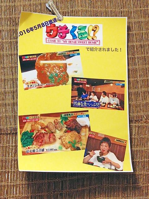 pick up TV program 肉十八番屋 虎ノ門店