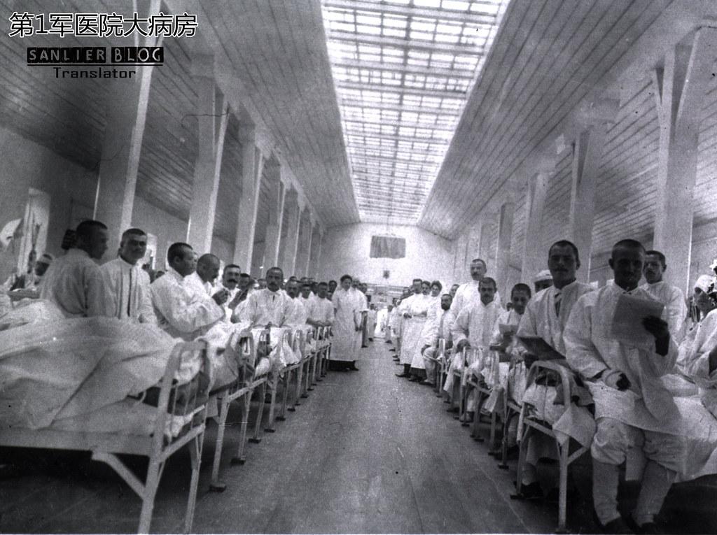 俄日战争俄军医务工作(哈尔滨第1军医院)11