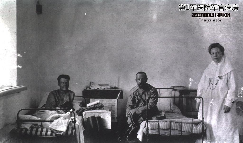 俄日战争俄军医务工作(哈尔滨第1军医院)10