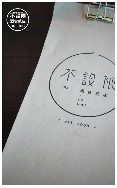不設限酒食貳店-1