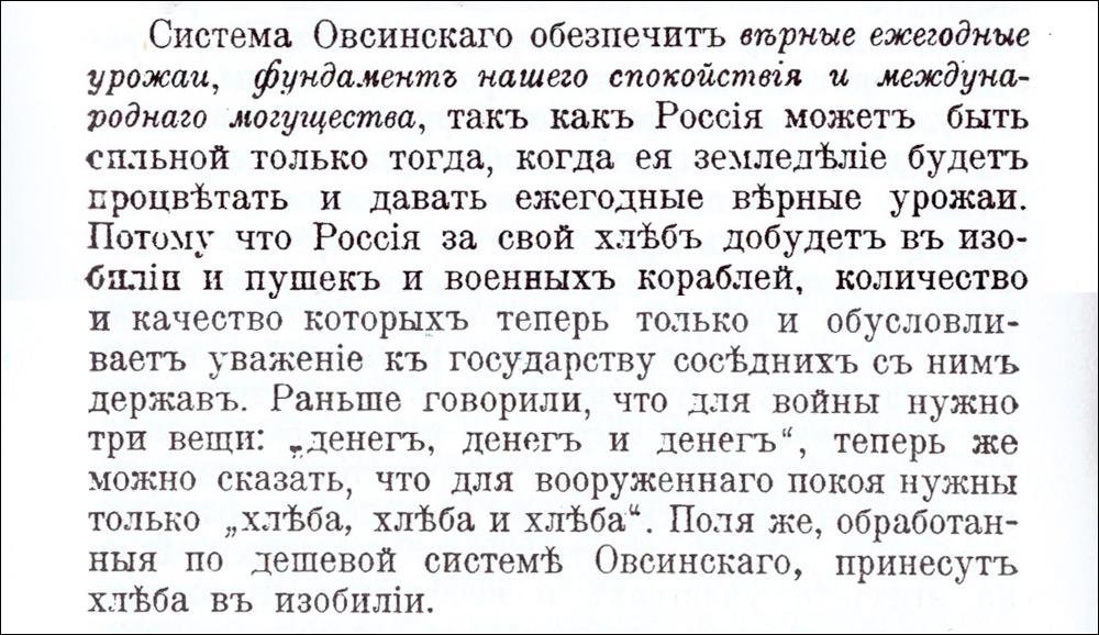 Столыпин2