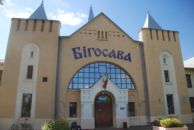 railway station Bigosava