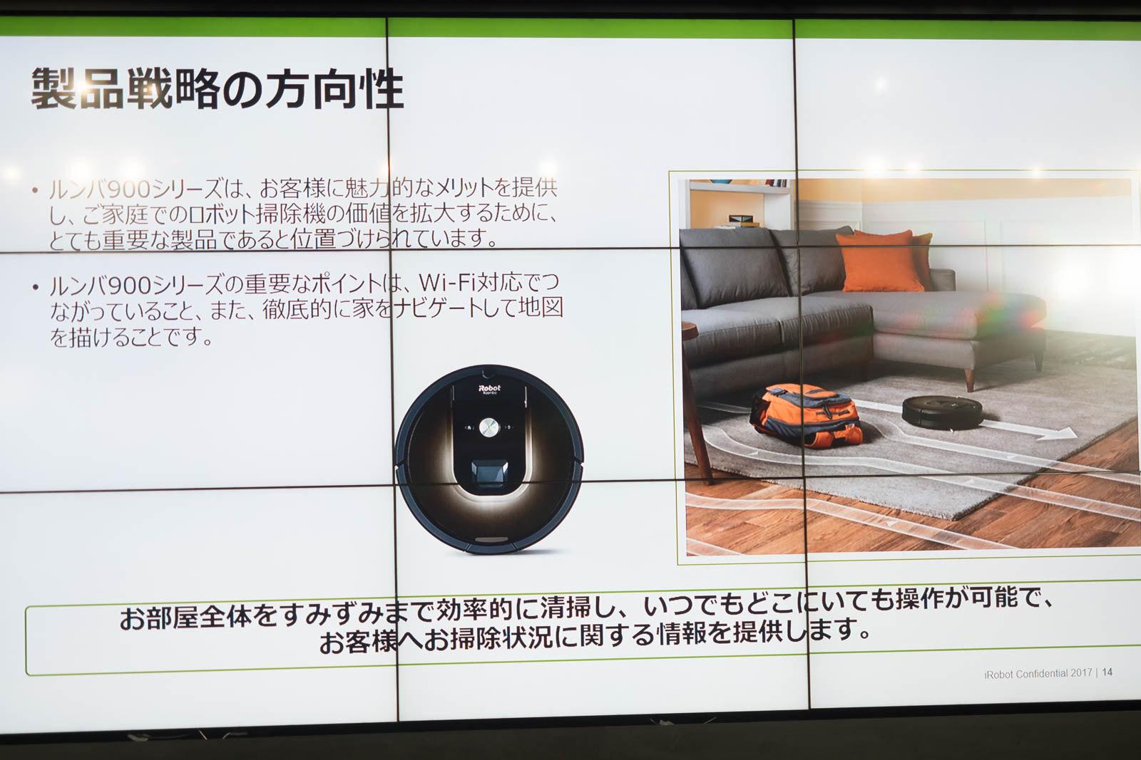 Roomba_2017-24