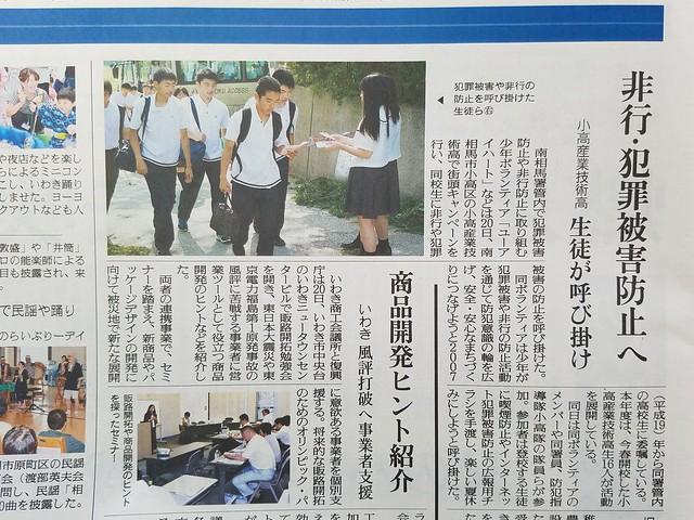 南相馬・小高でボランティア(援人 2017年 0721便)