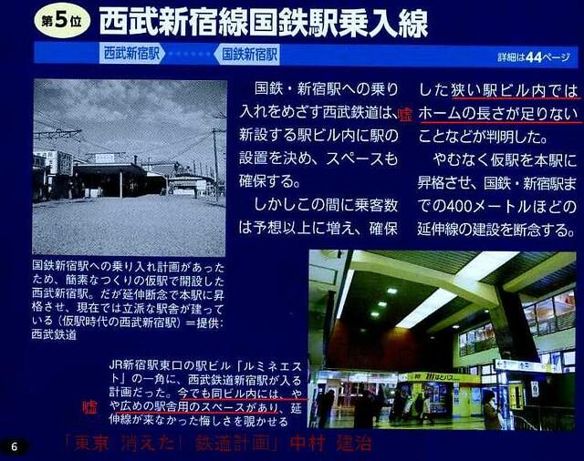 「東京 消えた! 鉄道計画 」中村建治 の西武新宿線乗り入れに係る嘘 (2)