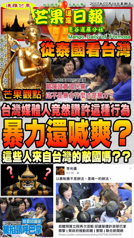 170714芒果日報--國際新聞--台灣國會傳暴力,台媒體人卻喊爽