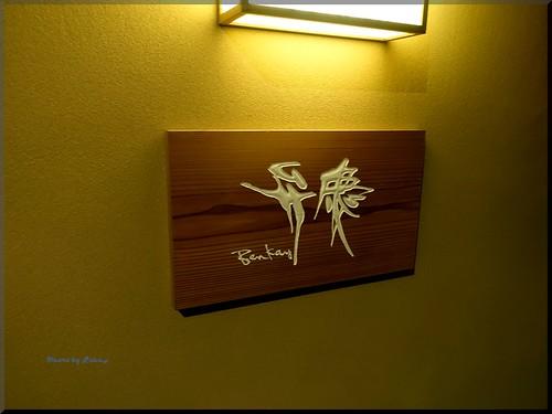 Photo:2016-10-12_T@ka.の食べ飲み歩きメモ(ブログ版)_能登の美味しいどころを寿司で楽しんでみました【金沢】弁慶_01 By:logtaka