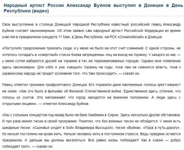 Новости донбасянской культуры buin