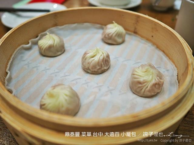 鼎泰豐 菜單 台中 大遠百 小籠包 34