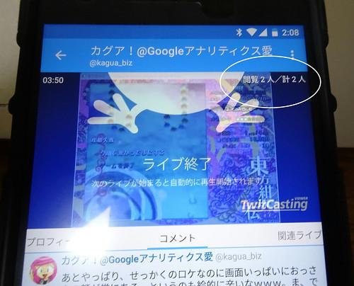 TwitCasting Desktop Live