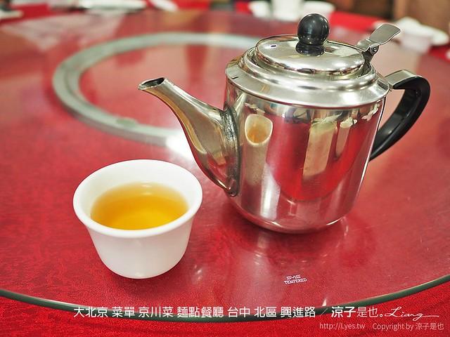 大北京 菜單 京川菜 麵點餐廳 台中 北區 興進路 4