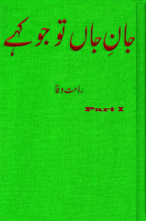 Jaan e Jahan Tu Jo Kahy Part 1 is a very well written complex script novel which depicts normal emotions and behaviour of human like love hate greed power and fear, writen by Rahat Wafa , Rahat Wafa is a very famous and popular specialy among female readers