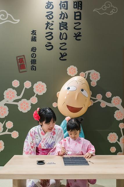 浴衣體驗-南港 CITYLINK 櫻桃小丸子的驚典幻想 (Photo by K.LOVE IMAGE 凱樂影像)