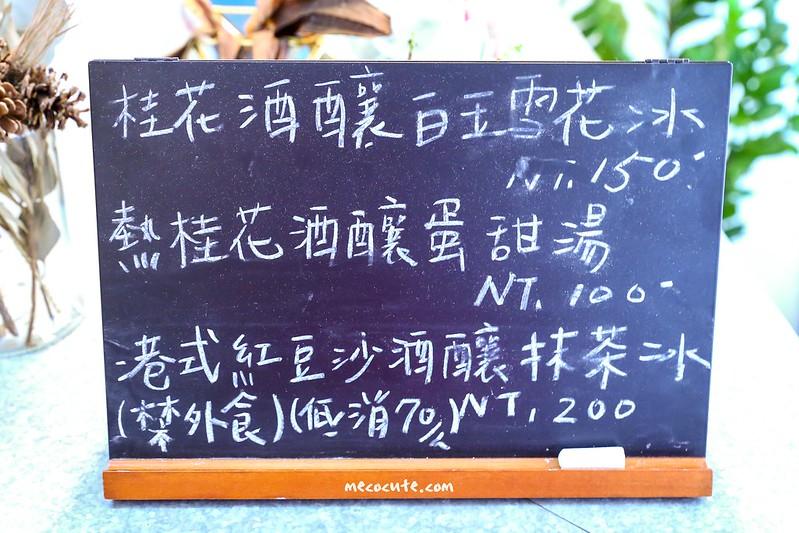 心地日常台北店,心地日常營業時間,桂花蜜酒釀白玉雪花冰,赤峰街心地日常 @陳小可的吃喝玩樂