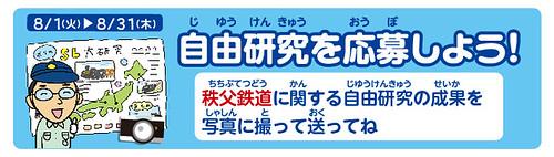 【8/31(木)まで応募受付中】秩父鉄道に関する自由研究を応募しよう