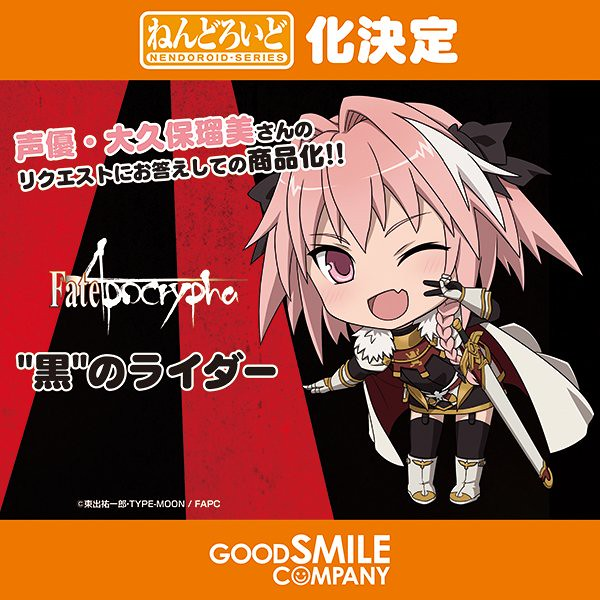 《Fate/Grand Order》 Fes. 2017 開展,各家日廠公布超大量新作資訊!