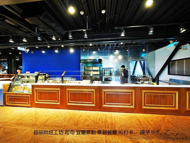 超品烘焙工坊 起司 宜蘭景點 景觀餐廳 IG打卡 16