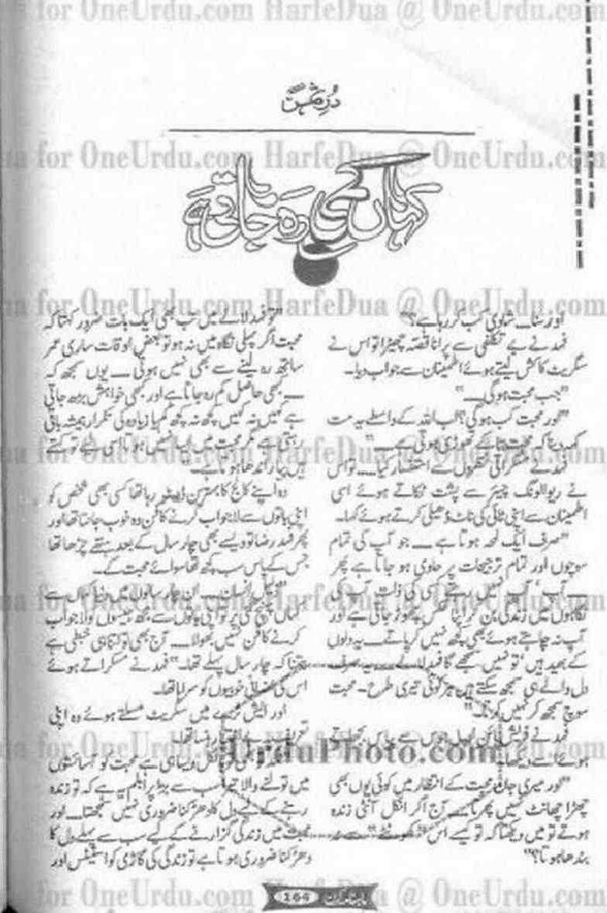 Kahan Kami Reh Jati Hay is a very well written complex script novel which depicts normal emotions and behaviour of human like love hate greed power and fear, writen by Durre Saman Bilal , Durre Saman Bilal is a very famous and popular specialy among female readers