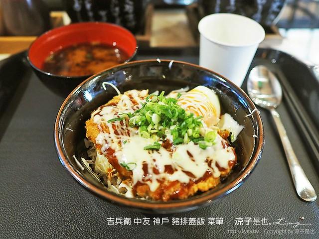 吉兵衛 中友 神戶 豬排蓋飯 菜單 13