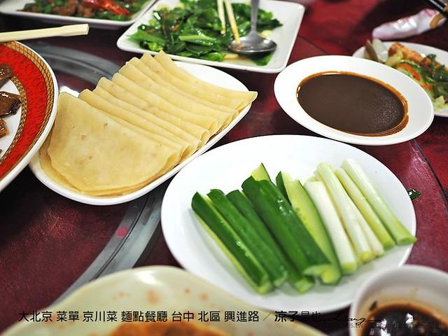 大北京 菜單 京川菜 麵點餐廳 台中 北區 興進路 18