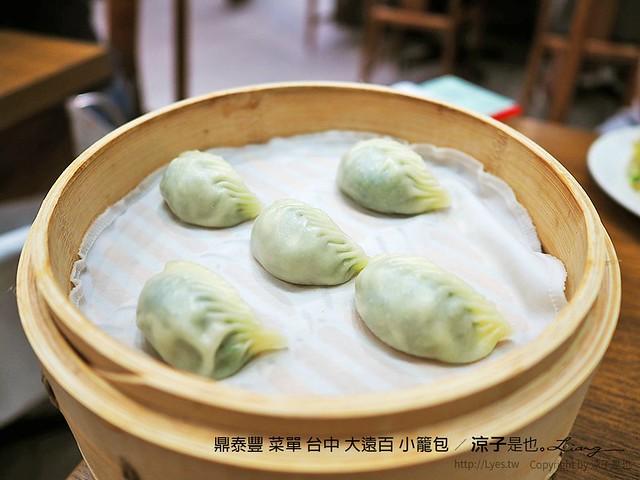 鼎泰豐 菜單 台中 大遠百 小籠包 24
