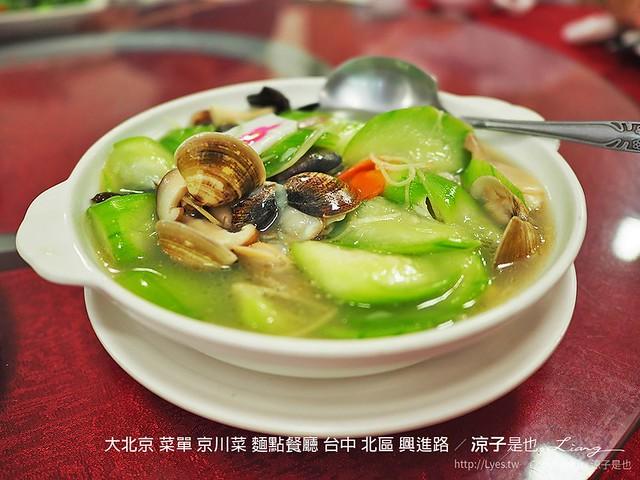 大北京 菜單 京川菜 麵點餐廳 台中 北區 興進路 9