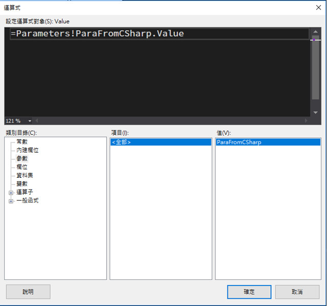 [RV] 從 C# 傳遞參數至 ReportViewer-4