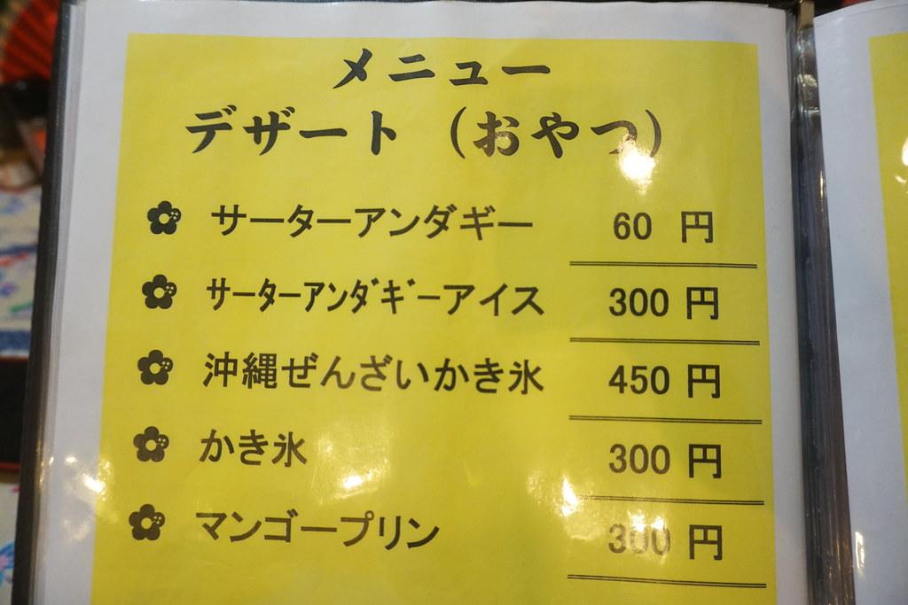 あちゃ家(新江古田)