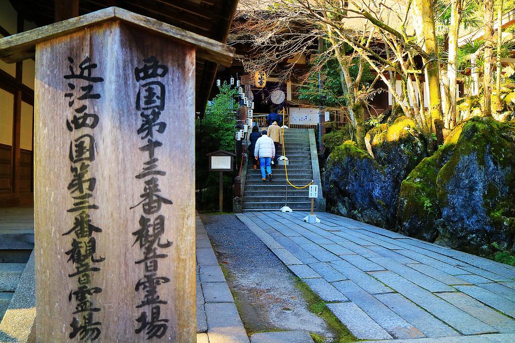 20161231滋賀石山寺 (18)