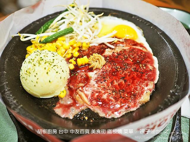 胡椒廚房 台中 中友百貨 美食街 鐵板燒 菜單 9