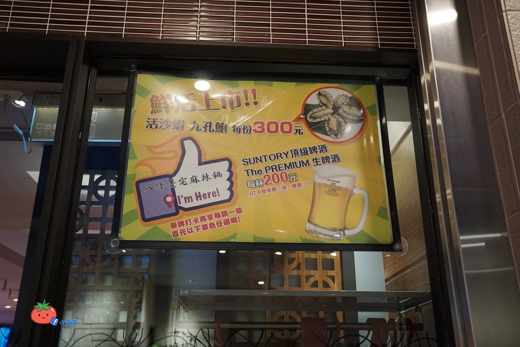 台北中山區 八條麻辣鍋