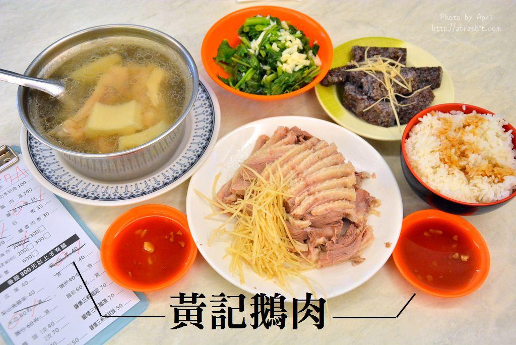 台中鵝肉推薦|黃記鵝肉冬粉(大誠總店)-台中鵝肉老店