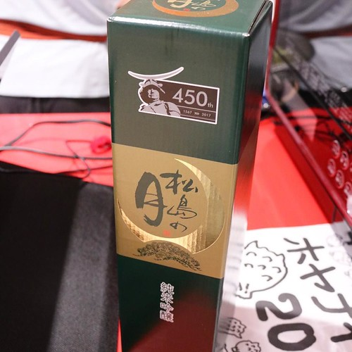 宮城のホヤだから、宮城の日本酒を持参した。料理しながら、ホヤを食べながら、美味しくいただきましたよ。