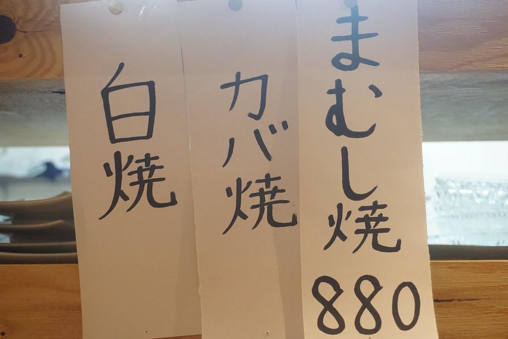くりから(東長崎)