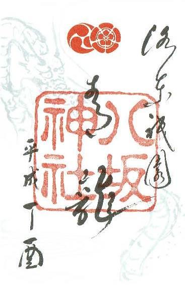 八坂神社 御朱印 青龍