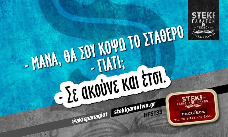 – Μάνα, θα σου κόψω το σταθερό @akispanagiot