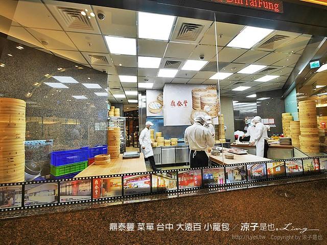 鼎泰豐 菜單 台中 大遠百 小籠包 10